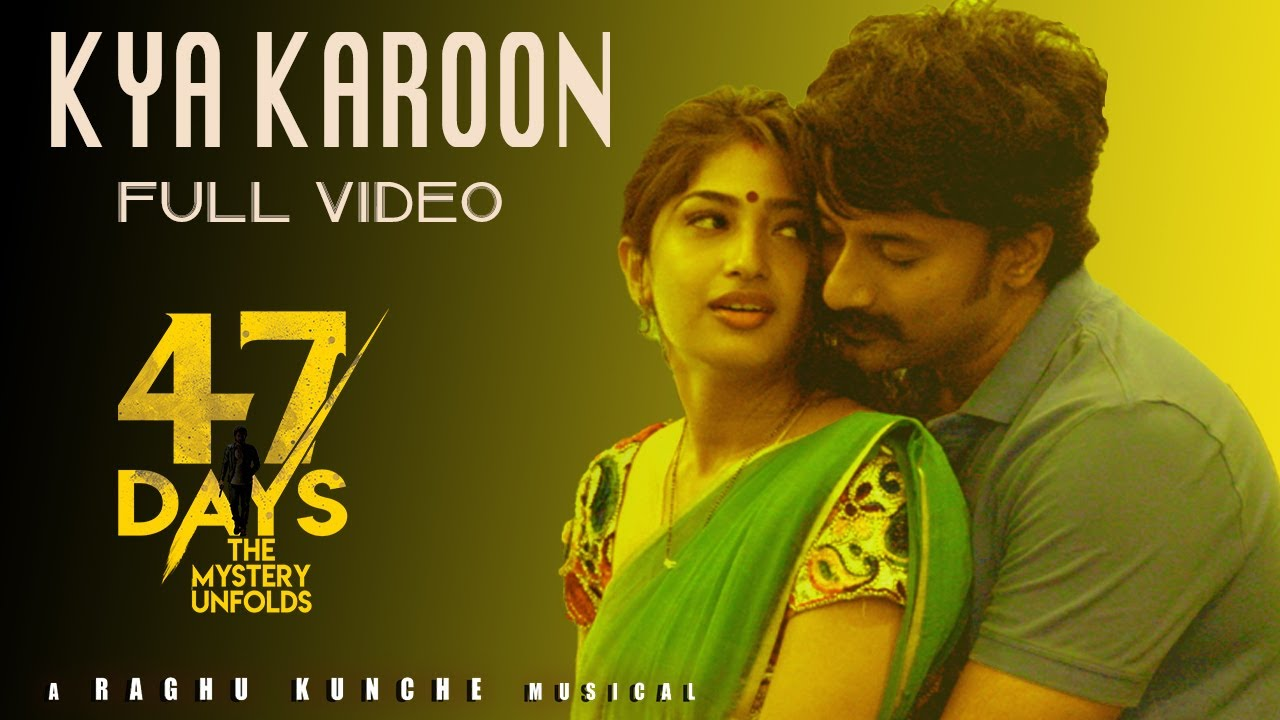 KYA KAROON   Full video   Satya Dev   Raghu Kunche   Pradeep Maddali  Roshini prakash  47Days songs