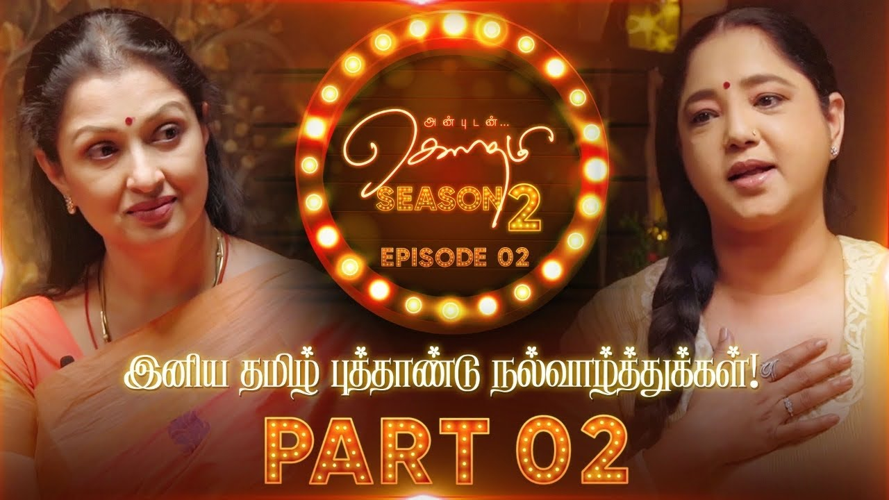 Anbudan Gautami #Season2 with Aishwarya Bhaskaran - Part 2 | Episode 2 | Life Again