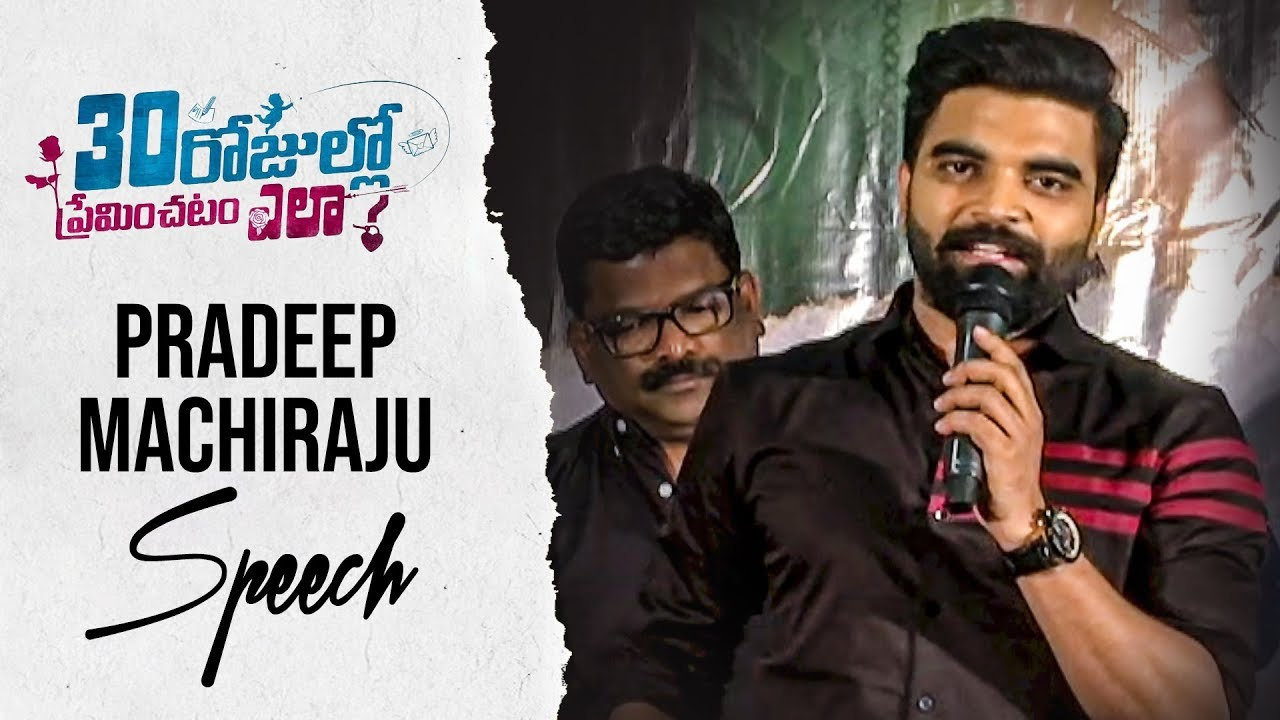 Pradeep Machiraju Speech at 30 Rojullo Preminchadam Ela Movie Press Meet | Munna