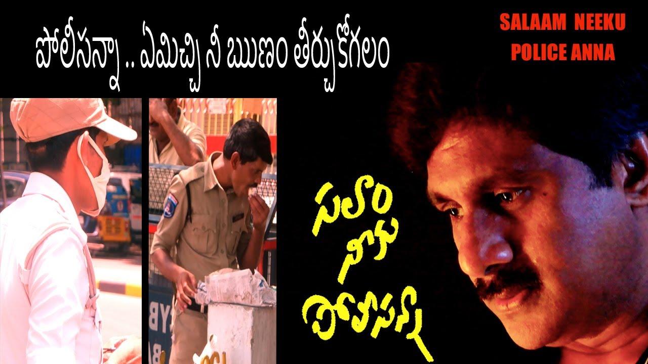 సలాం నీకు పోలీసన్నా  Salaam police  Raghukunche police song  Real heroes