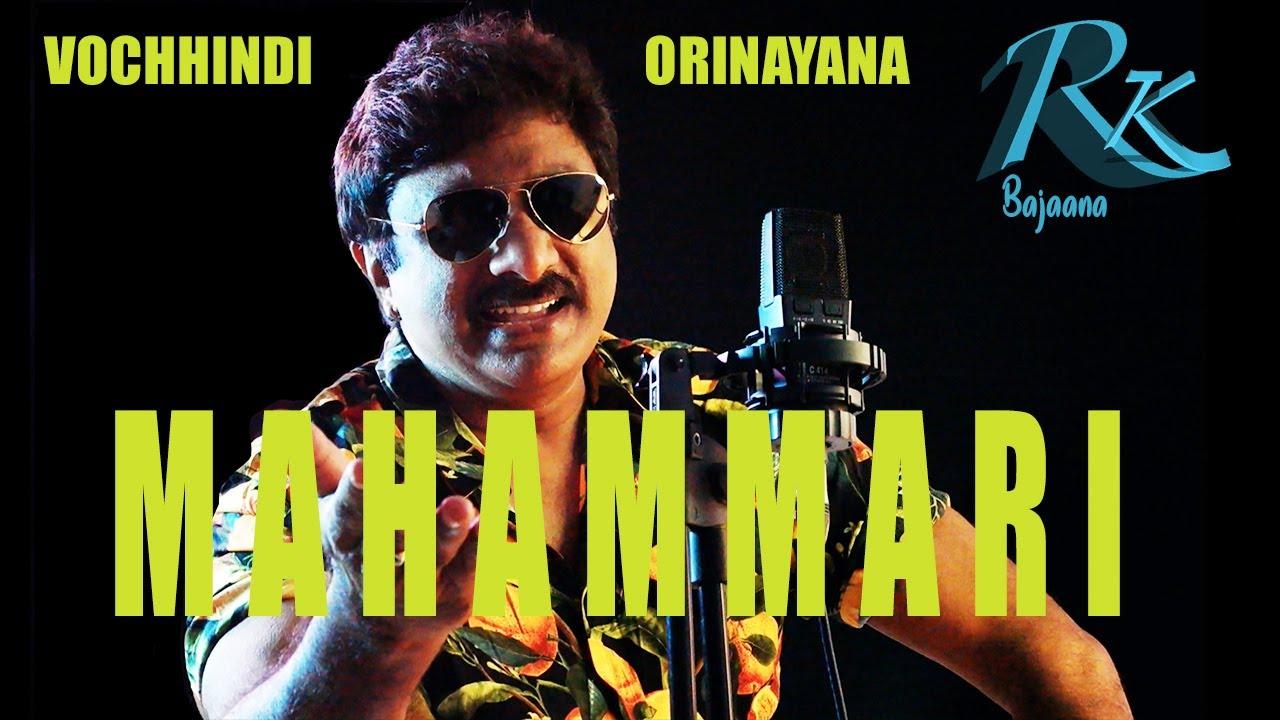 Mahammari   Full video   Rk Bajaana   మహమ్మారి   #Raghukunchesongs   raghukunche