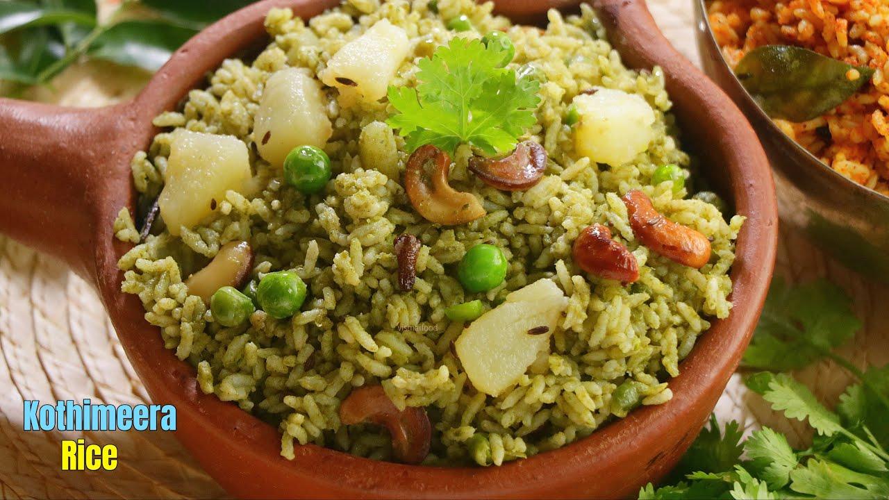 కొత్తిమీర రైస్ | 3 నిమిషాలలో లంచ్, టిఫిన్ బాక్స్ | Coriander Rice In telugu | Vismai food recipe